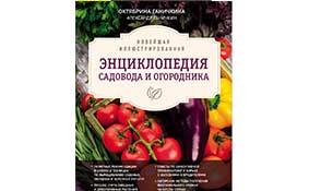 Новейшая иллюстрированная энциклопедия садовода и огородника — 2019