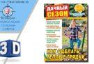 Журнал Дачный сезон